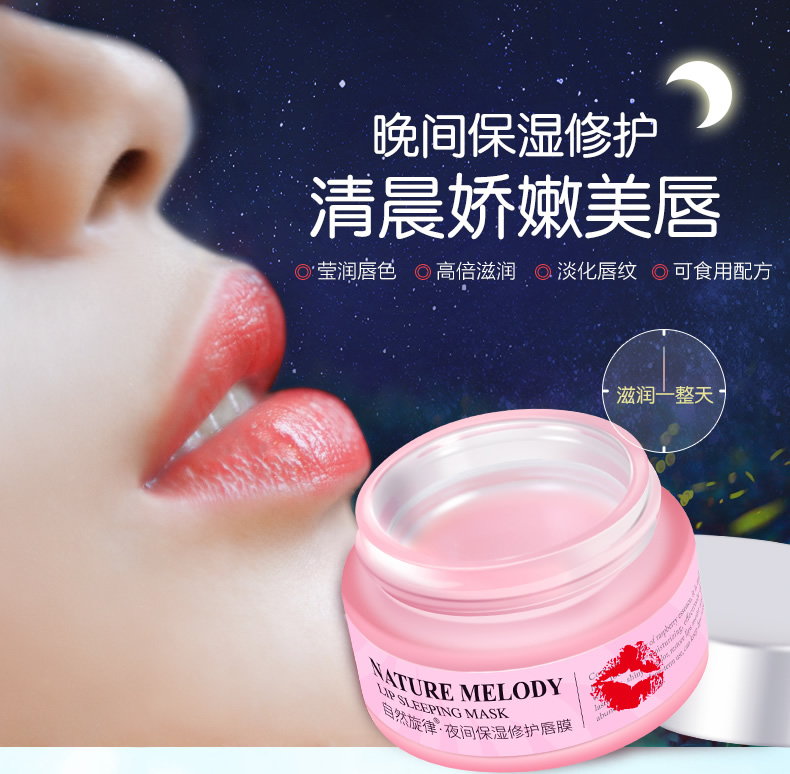 Strawberry Natural Nourishing Edible Lip Sleeping Mask Keratin Remove Fade Lip Texture Moisturizing Lip